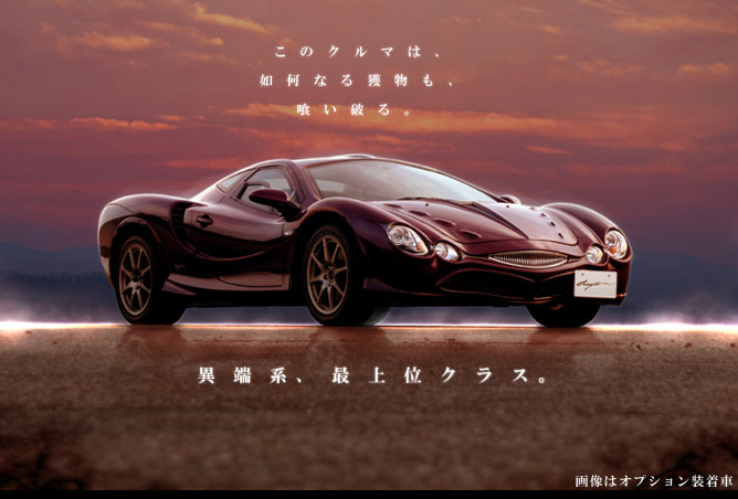 Mitsuoka Motors Okamor Orochi in Purple