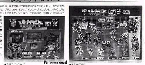Old catalog photo of Takara Generation 1 VSA Superion vs. Menasor versus giftset