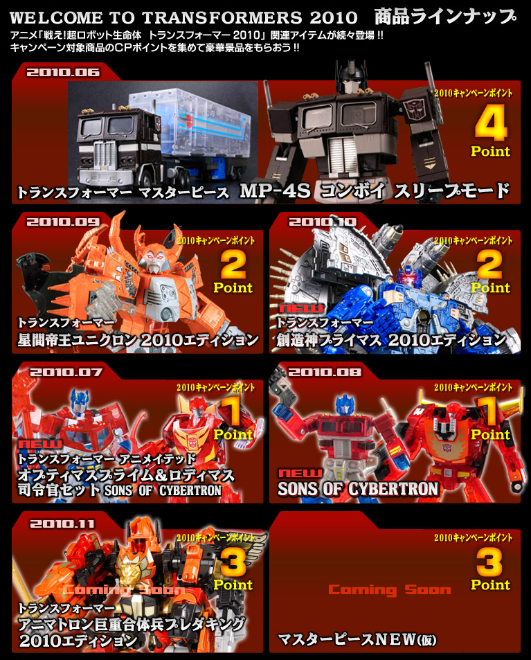 TakaraTomy's Transformers 2010 product page