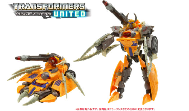 Transformers United Deluxe Unicron from Cybertron Unicron tank
