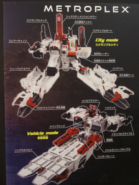 takaratomy-generations-metroplex-japan