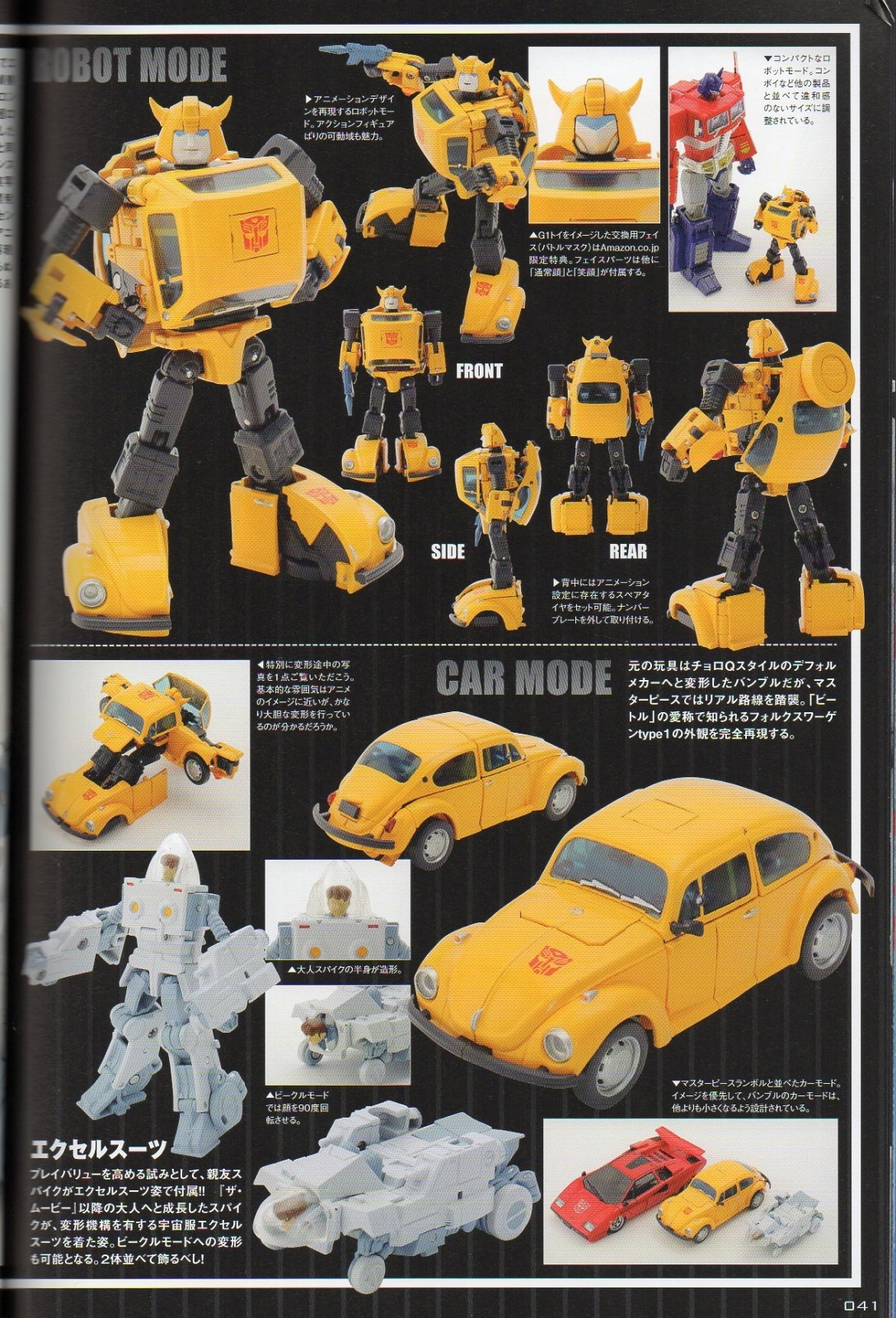mp-bumblebee-spike_transformers