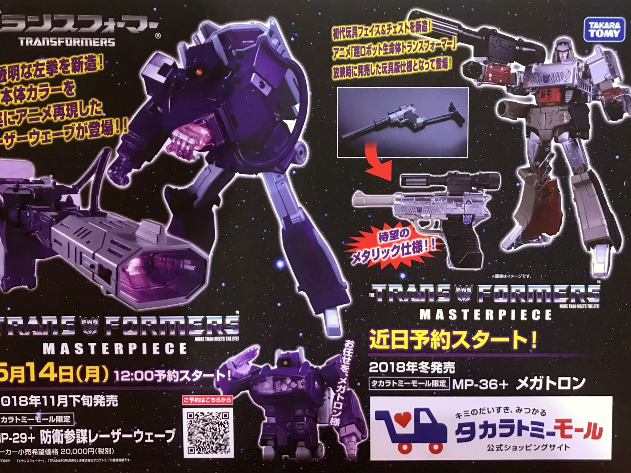 Shizuoka Hobby Show Transformers masterpiece announcements