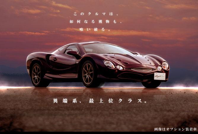 Mitsuoka Motors Okamor Orochi in Purple