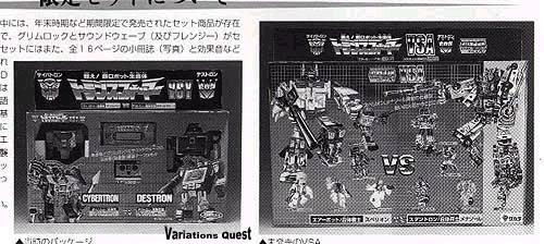 Old catalog photo of Takara Generation 1 VSA Superion vs. Menasor versus giftset
