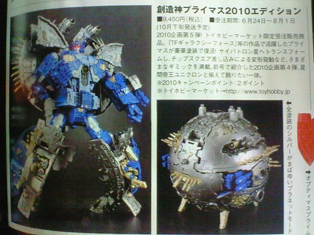TakaraTomy Transformers 2010 Primus