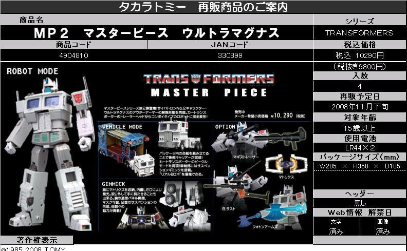 Transformers Masterpiece Ultar Magnus 2nd Run
